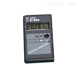 FJ2000型智能袖珍型个人剂量仪