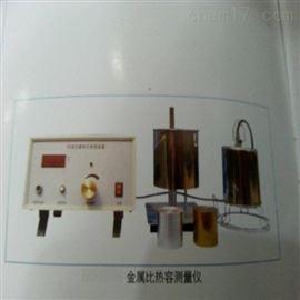 ZRX-16103冷却法固体比热容测量仪