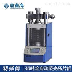 40吨全自动荧光压片机 内置硼酸模具
