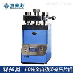 60吨全自动荧光压片机  包含40mm硼酸模具