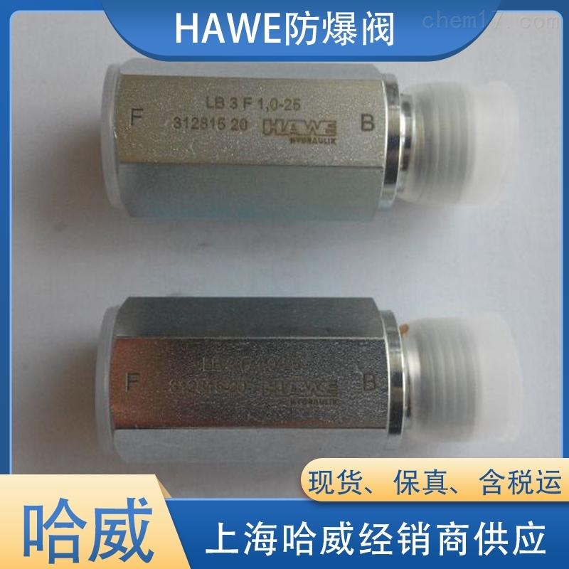 进口现货HAWE哈威LB 3 F-70安全阀