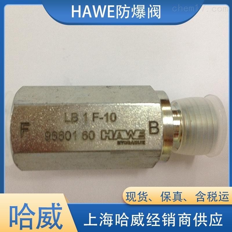 HAWE进口LB3G-25哈威防爆阀