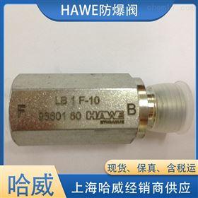 原装德国HAWE进口LB1F-16单向阀