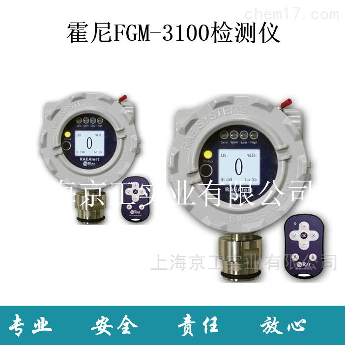 霍尼韦尔fgm3100可燃防爆检测仪
