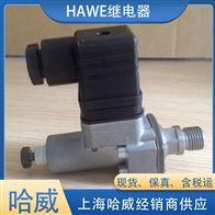 当天发货HAWE哈威压力继电器DG 33-Y1