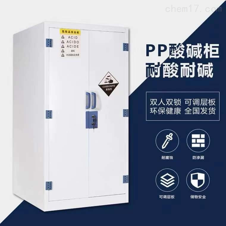 山东实验室PP酸碱柜