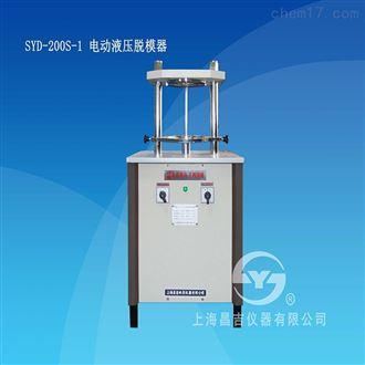SYD-200S-1电动液压脱模器
