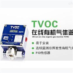 路博环保英国离子在线式有机气体监测仪-TVOC