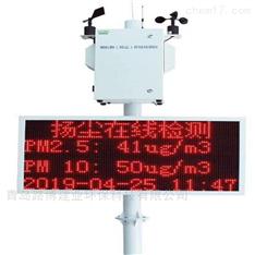 自产工业环境在线扬尘检测系统监测仪