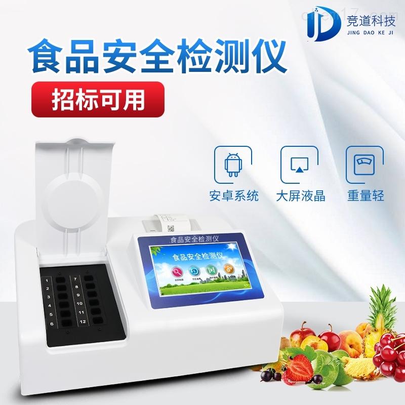 食品农药残留便携式检测仪