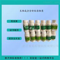 GBW10052a(GSB-30a)绿茶-生物成分分析标准物质25g  生物新品