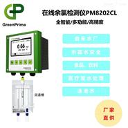 印染水余氯分析仪_英国GreenPrima