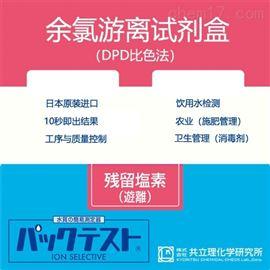 WAK-ClO-DP日本共立试剂盒水质快检余氯(游离)
