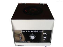 80-1型电动离心机