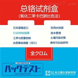 WAK-Cr-T日本共立试剂盒水质快检总铬
