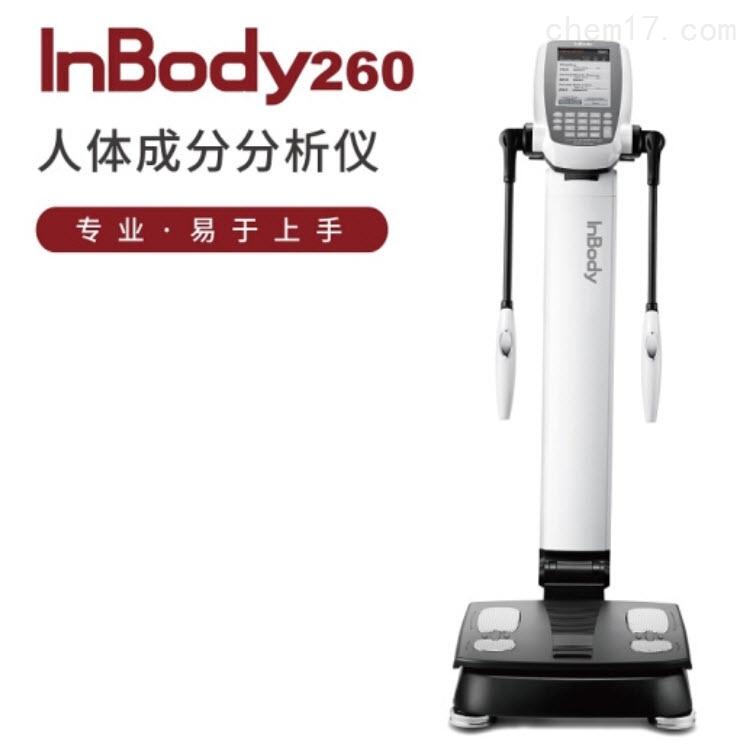 韩国Inbody体测仪人体成分分析仪