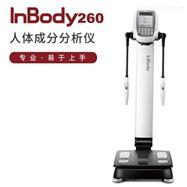 Inbody 260韩国Inbody体测仪人体成分分析仪