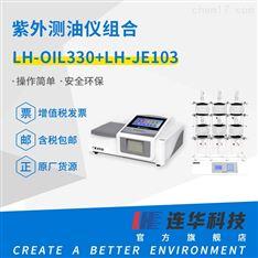 石油类紫外测油仪+萃取仪组合