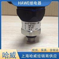 德国现货HAWE哈威DT 2-4压力传感器