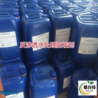 反渗透水处理阻垢剂