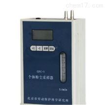 GFC-5个体粉尘采样器1.0-5.0L/min