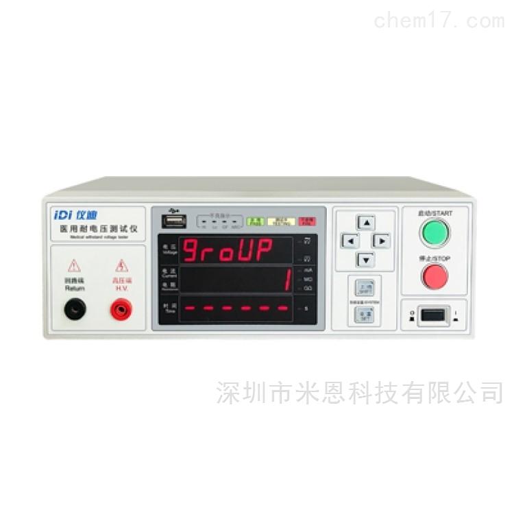 仪迪IDI610XAY医用耐电压测试仪(数码管)