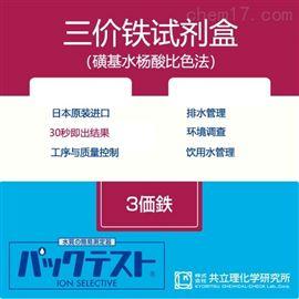 WAK-Fe3日本共立试剂盒水质快检三价铁