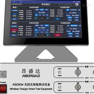 昂盛达ASD934无线充电测试仪