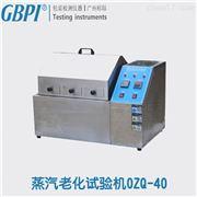 电子 高温 高压 饱和蒸汽老化试验箱OZQ-40