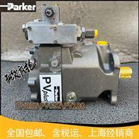 派克柱塞泵Parker原装PV092L1K1T1NMMC