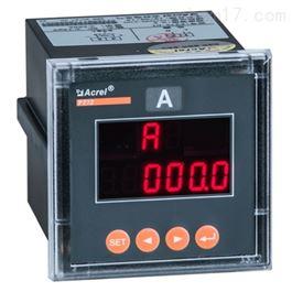 PZ72-DI/CJM安科瑞可编程直流电流表带通讯一路报警