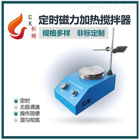 CK78-3定時磁力加熱攪拌器