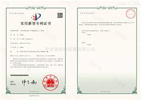 一种节能环保型户外集装箱式人工气候室zhuanli证书
