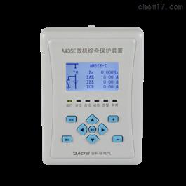 AM3SE-I安科瑞三段式过流保护微机综合保护装置