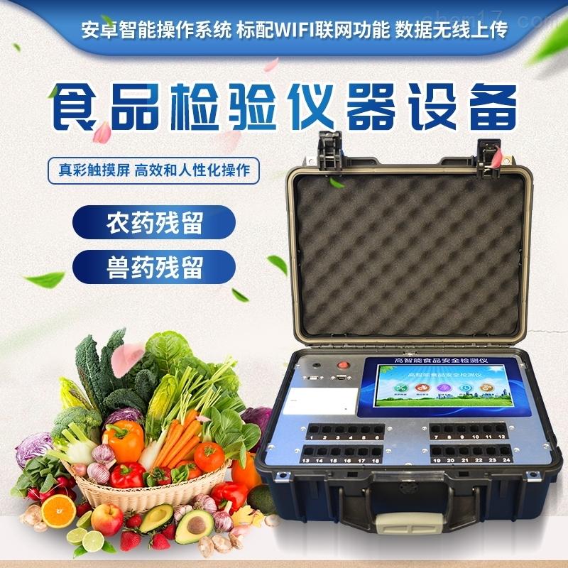 高智能安全食品检测仪
