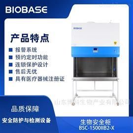 BSC-1500IIB2-X博科BIOBASE生物安全柜