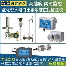 氯化鈣水溶液比重濃度監控儀 在線濃度計