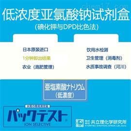 WAK-NaClO2(D)日本共立试剂盒水质快检低浓度亚氯酸钠