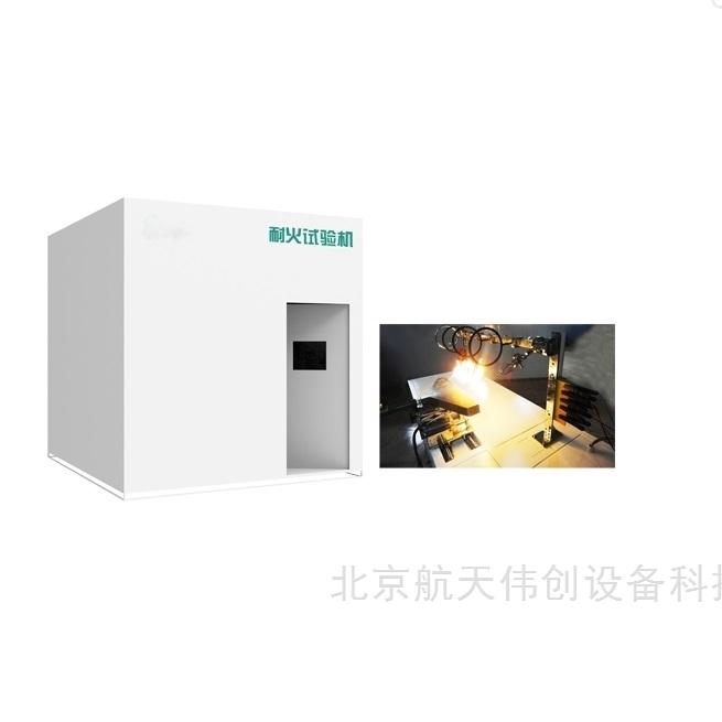 电线电缆耐火性能试验机