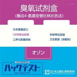WAK-O3日本共立试剂盒水质快检臭氧
