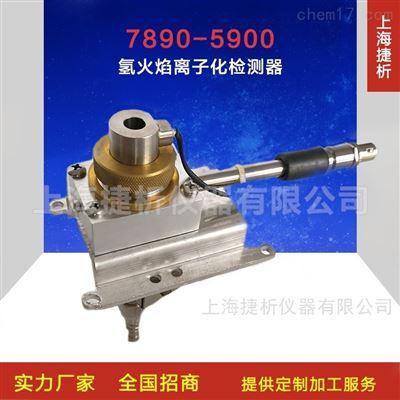 7890-5900氢火焰离子化检测器