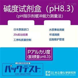 WAK-PAL日本共立试剂盒水质快检碱度(pH8.3)