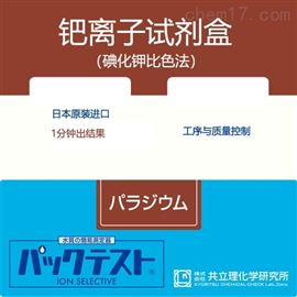 WAK-Pd日本共立试剂盒水质快检钯离子