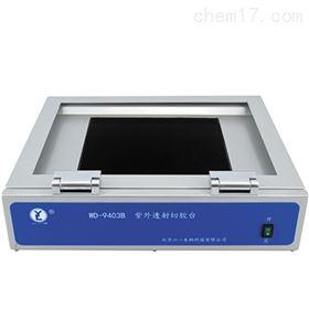 WD-9403B北京六一紫外透射切胶台