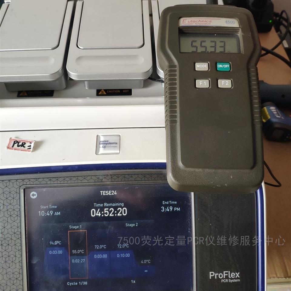 ProFlexPCR仪热循环仪维修
