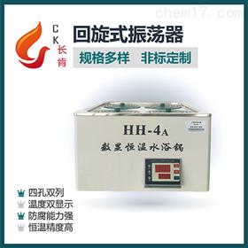 CKHH-4A數顯恒溫水浴鍋