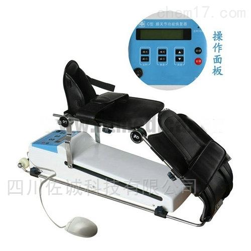 HT-C型下肢关节功能康复训练器CPM机