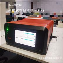 便携式voc色谱质谱联用仪