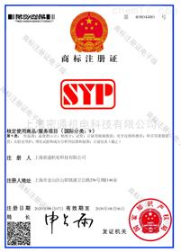 上海密通SYP商标注册证