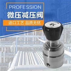 PR15拓耘科技TCT微压0-1psi不锈钢减压阀